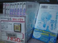 hayatenogotoku! komikkusu20-08