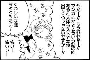 生徒会のヲタのしみ。ログ20-02