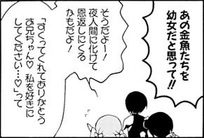 生徒会のヲタのしみ。ログ21-05
