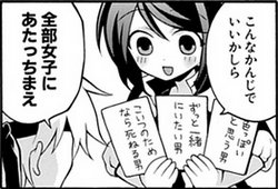 生徒会のヲタのしみ。ログ24-03