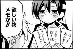 生徒会のヲタのしみ。ログ24-04
