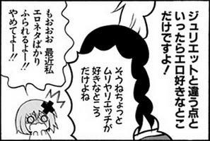 生徒会のヲタのしみ。ログ25-02
