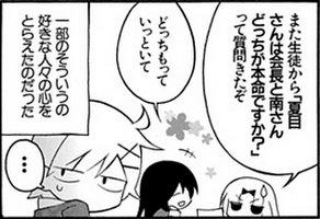 生徒会のヲタのしみ。ログ25-03