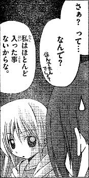 hayatenogotoku-215-00