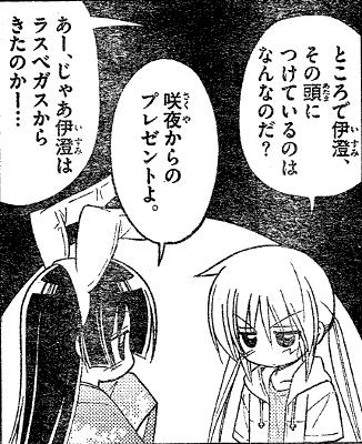hayatenogotoku-216-05