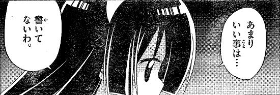 hayatenogotoku-216-06