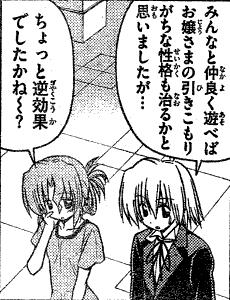 hayatenogotoku214-02