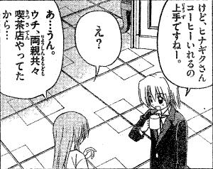 hayatenogotoku214-05
