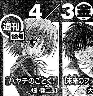 hayatenogotoku218-00