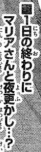 hayatenogotoku218-03