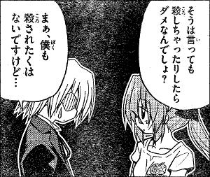 hayatenogotoku218-07