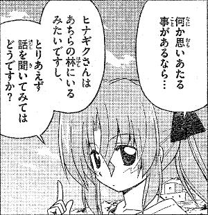 hayatenogotoku218-11