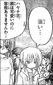 hayatenogotoku221-03