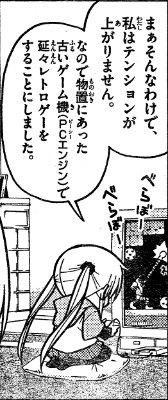 hayatenogotoku228-04
