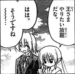 hayatenogotoku231-00