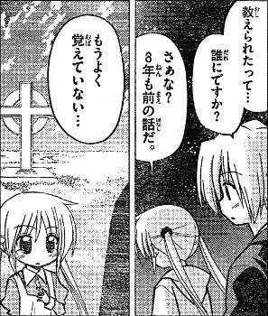 hayatenogotoku231-03