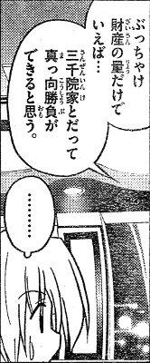 hayatenogotoku234-02