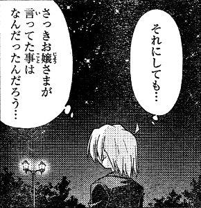 hayatenogotoku237-01