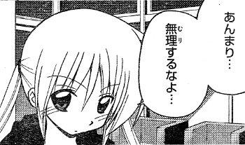hayatenogotoku237-02