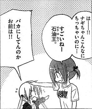hayatenogotoku237-04