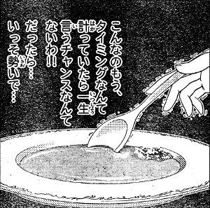 hayatenogotoku238-00