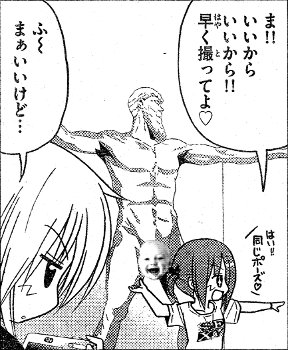 hayatenogotoku238-01
