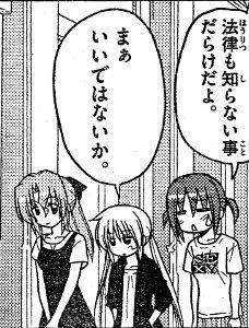 hayatenogotoku238-03