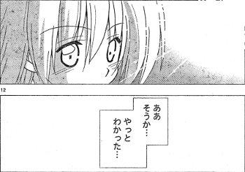 hayatenogotoku239-01