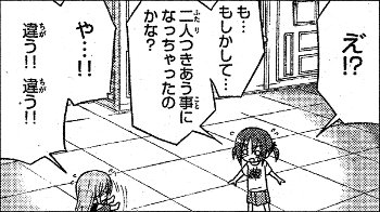 hayatenogotoku242-05