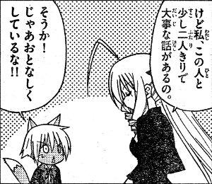 hayatenogotoku243-01