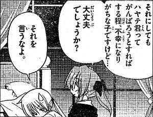 hayatenogotoku243-03