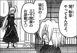 hayatenogotoku245-01