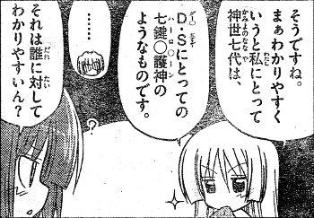hayatenogotoku248-02