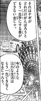 ハヤテのごとく!第249話「究極の選択」-02