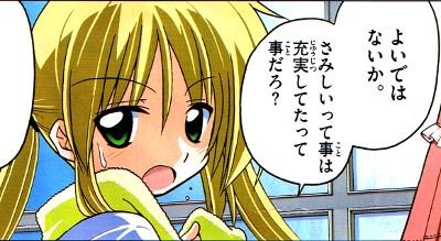hayatenogotoku250-00