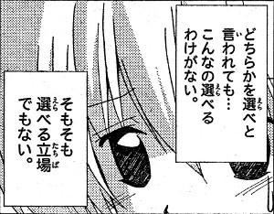 hayatenogotoku250-02