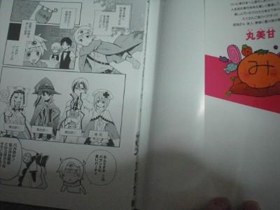 seitokainowotanoshimi-2kan