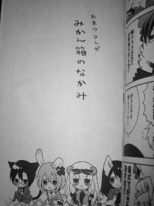 seitokainowotanoshimi-4kan
