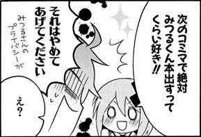 seitokainowotanoshimi19-01