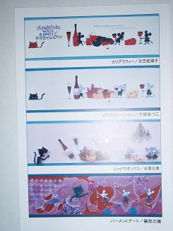 2008.11.カリ作品展  プレゼント 004