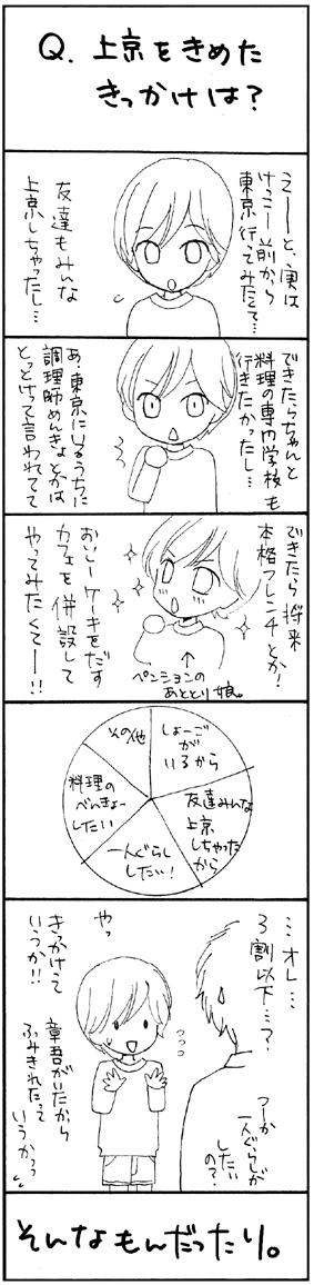 2010_04_4koma03.jpg