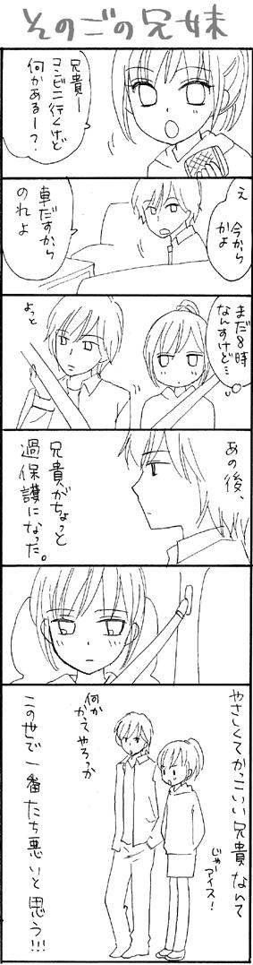 2010_04_4koma04.jpg