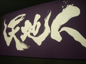 菊まつり5