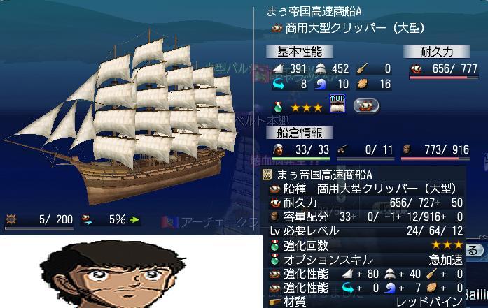 まぅ帝国高速商船A