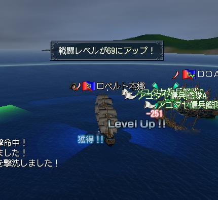 海事LV69