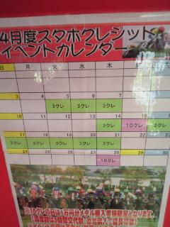 4月クレイベカレンダー