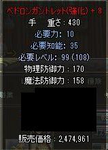 ベド手+8②