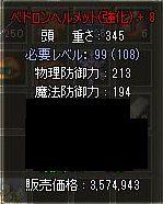 ベド頭+8