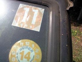サファリの昨日美展161の車検