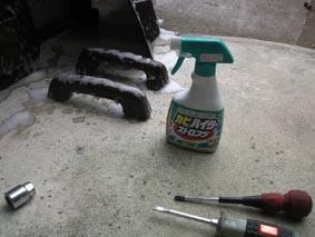 サファリ清掃道具